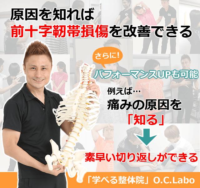 前十字靭帯損損傷