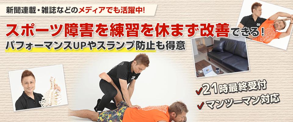 東京都内・池袋のスポーツ整体