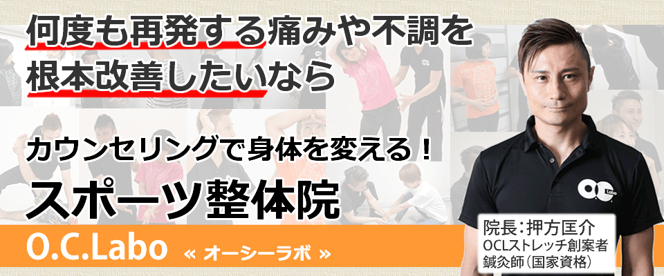 東京・池袋のスポーツ整体